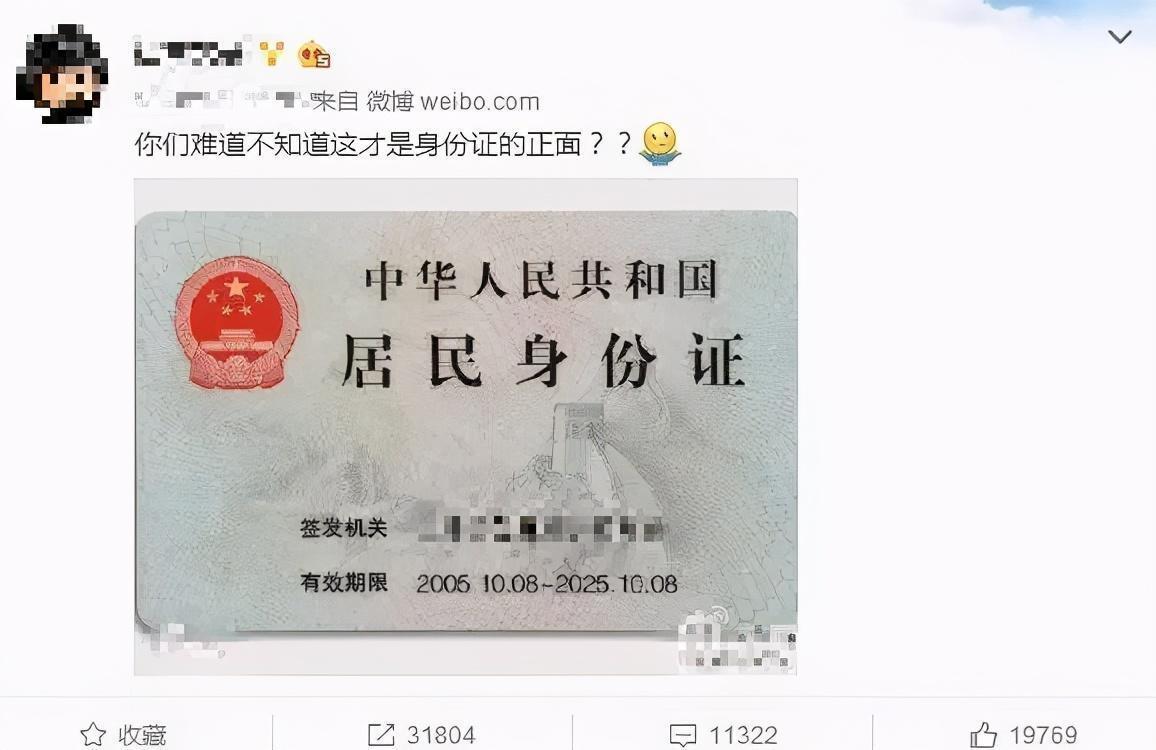 前段时间,网上的一条微博引起了热议,原来身份证印有国徽和有效期限