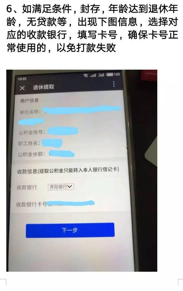 贵阳退休职工可以用微信自助提取公积金啦~(附