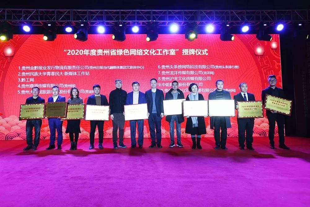 2020年度贵州省绿色收集文明任务室名单发表 鼎道传媒(贵州网)上榜