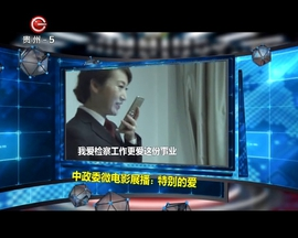 中国60分2月18日