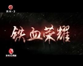 第六批中国梦之幸福新起点