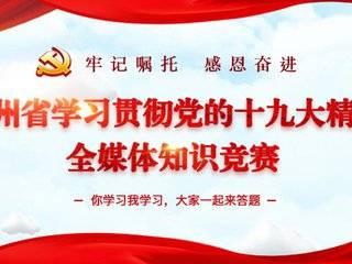 贵州省学习贯彻党的十九大精神全媒体知识竞赛