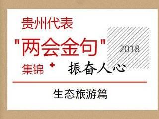 """贵州代表""""两会金句""""集锦之生态旅游篇"""