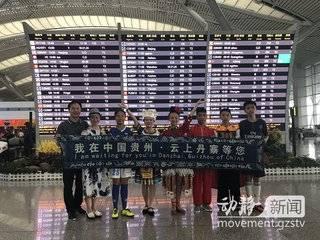 出发!贵州6名少年将以护旗手身份参加2018俄罗斯世界杯揭幕战