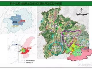 """刚刚,贵州这个""""区""""获批,总面积126平方公里,涉及这些地方"""