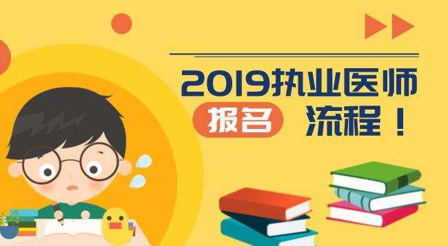 2019年医师资格考试,贵州有这些新变化…