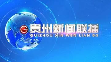 贵州新闻联播2020年07月14日