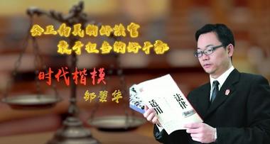【时代楷模公益广告视频】时代楷模邹碧华