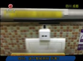 四川:这个智能厕所 厉害!