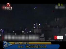 日本:夜空惊现蓝色火球