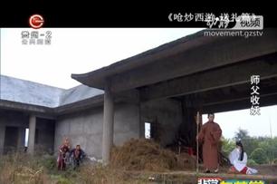 """""""呛炒""""西游:师父收妖(二)"""