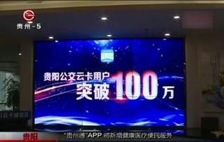 """""""贵州通""""APP再升级 将新增医疗便民服务"""