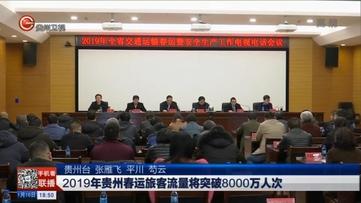 2019 年贵州春运旅客流量将突破8000万人次