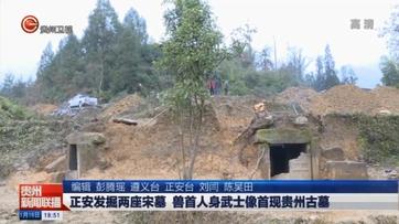 正安发掘两座宋墓 兽首人身武士像首现贵州古墓