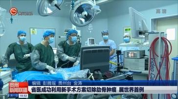 省医成功利用新手术方案切除肋骨肿瘤 属世界首例