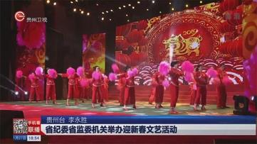 省纪委省监委机关举办迎新春文艺活动