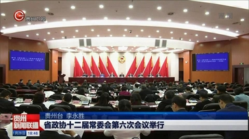 省政协十二届常委会第六次会议举行