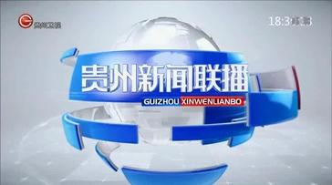 贵州新闻联播2019年1月28日