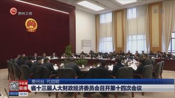省十三届人大财政经济委员会召开第十四次会议 省政协十二届二次会议提案审查会议召开