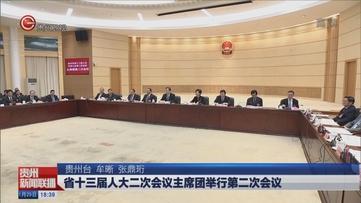 省十三届人大会议主席团举行第二次会议