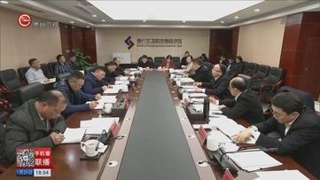 双龙航空港经济区工委工作例会召开