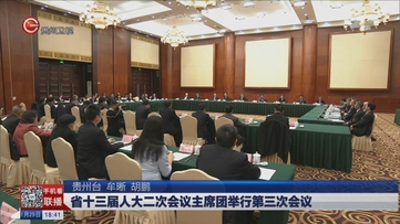 省十三届二次会议主席团举行第三次会议
