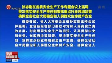 孙志刚在省委安全生产工作专题会议上强调 坚决落实安全生产责任制狠抓重点行业领域监管确保全省社会大局稳定和人民群众生命财产安全