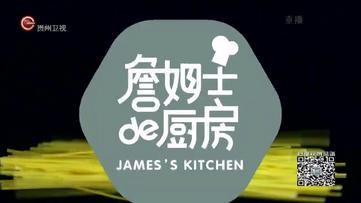 詹姆士的厨房2月5日