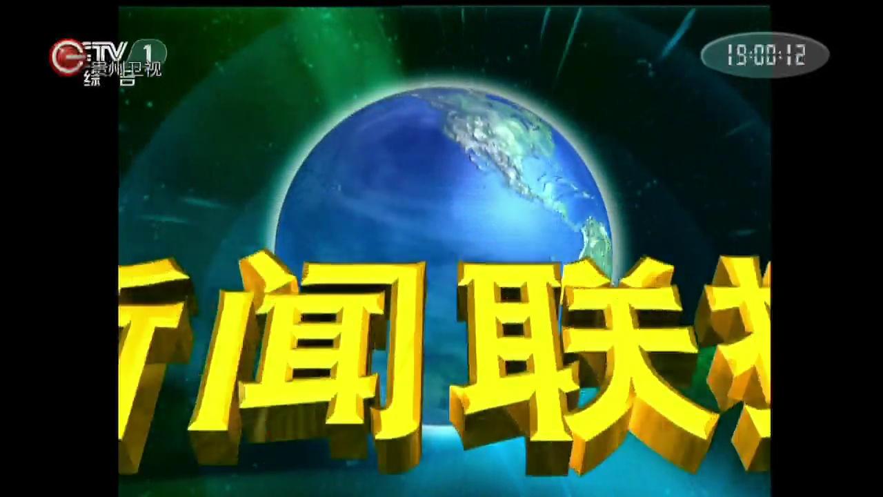 中央新闻联播2月21日