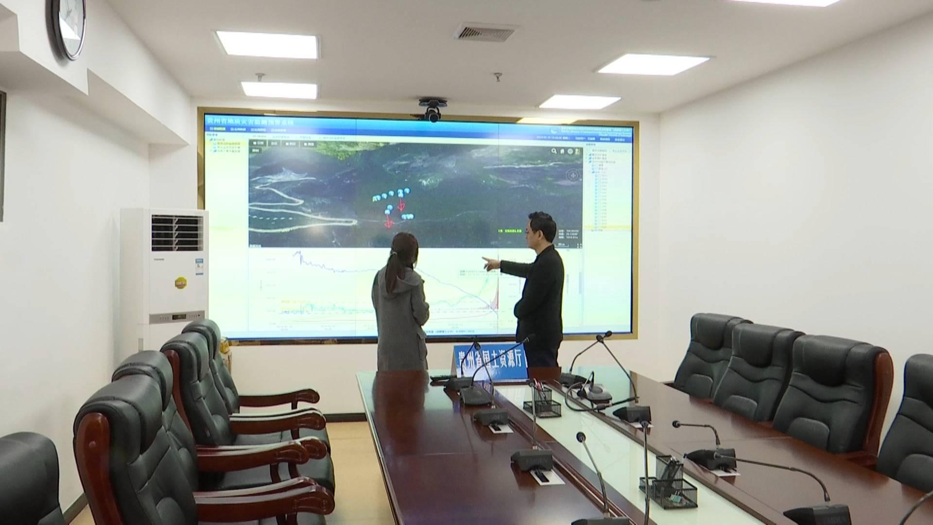 省自然资源厅:依托监测预警系统 全方位预防地质灾害