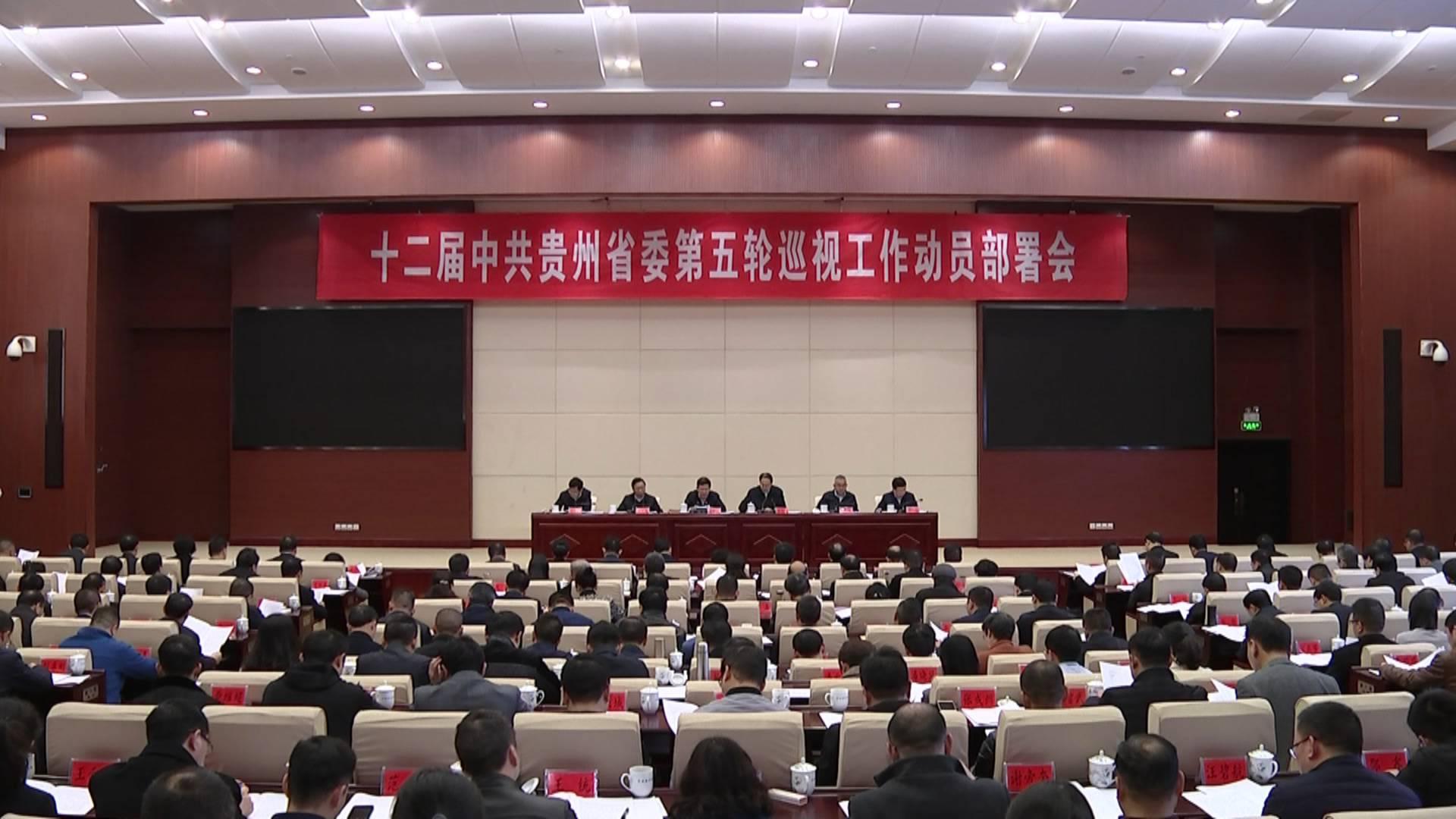 十二届贵州省委第五轮巡视工作动员部署会召开