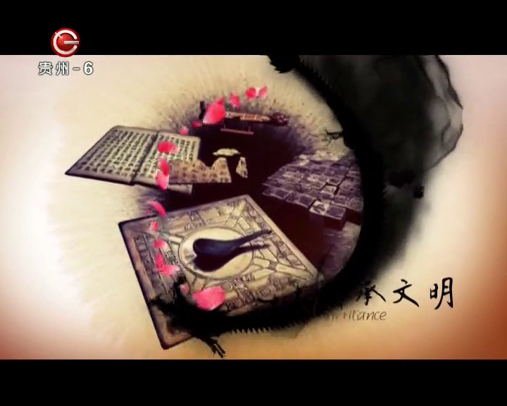 人文中国3月10日