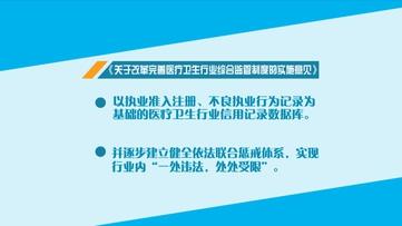 贵州今年将建立医卫行业信用记?#38469;?#25454;库