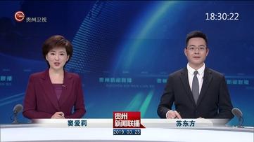 贵州新闻联播3月25日
