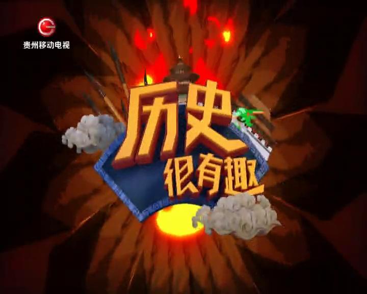 历史其实很有趣《楚庄王问鼎中原》28