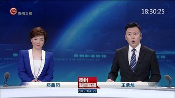 贵州新闻联播4月22日