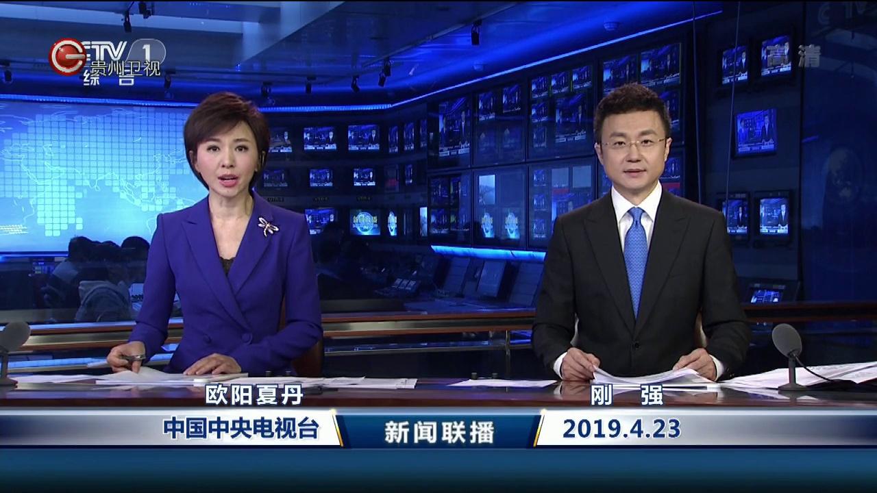 中央新闻联播4月23日