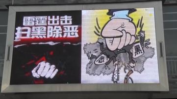 修文县持续加大扫黑除恶专项斗争力度