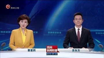 贵州新闻联播4月23日