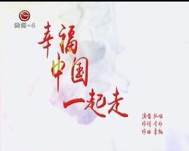 第六批中国梦之幸福中国一起走