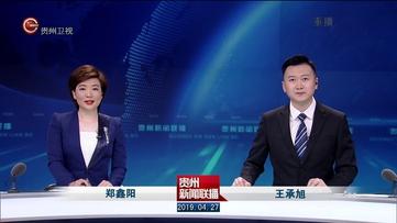 贵州新闻联播4月27日