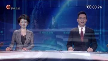贵州新闻联播4月28日