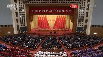 直播回看:习近平出席纪念五四运动100周年大会并发表重要讲话