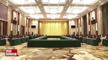 上海市代表团到我省考察扶贫协作  在遵义举行沪遵扶贫协作第九次联席会议