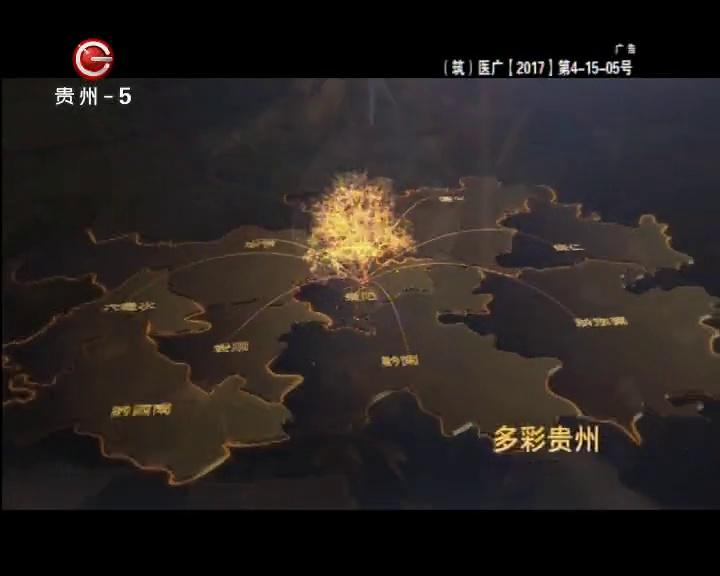 今日贵州6月17日