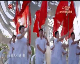 第六批中国梦之我们的新时代