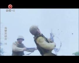 地雷英雄传012