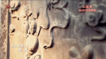 第六批中国梦MV年华