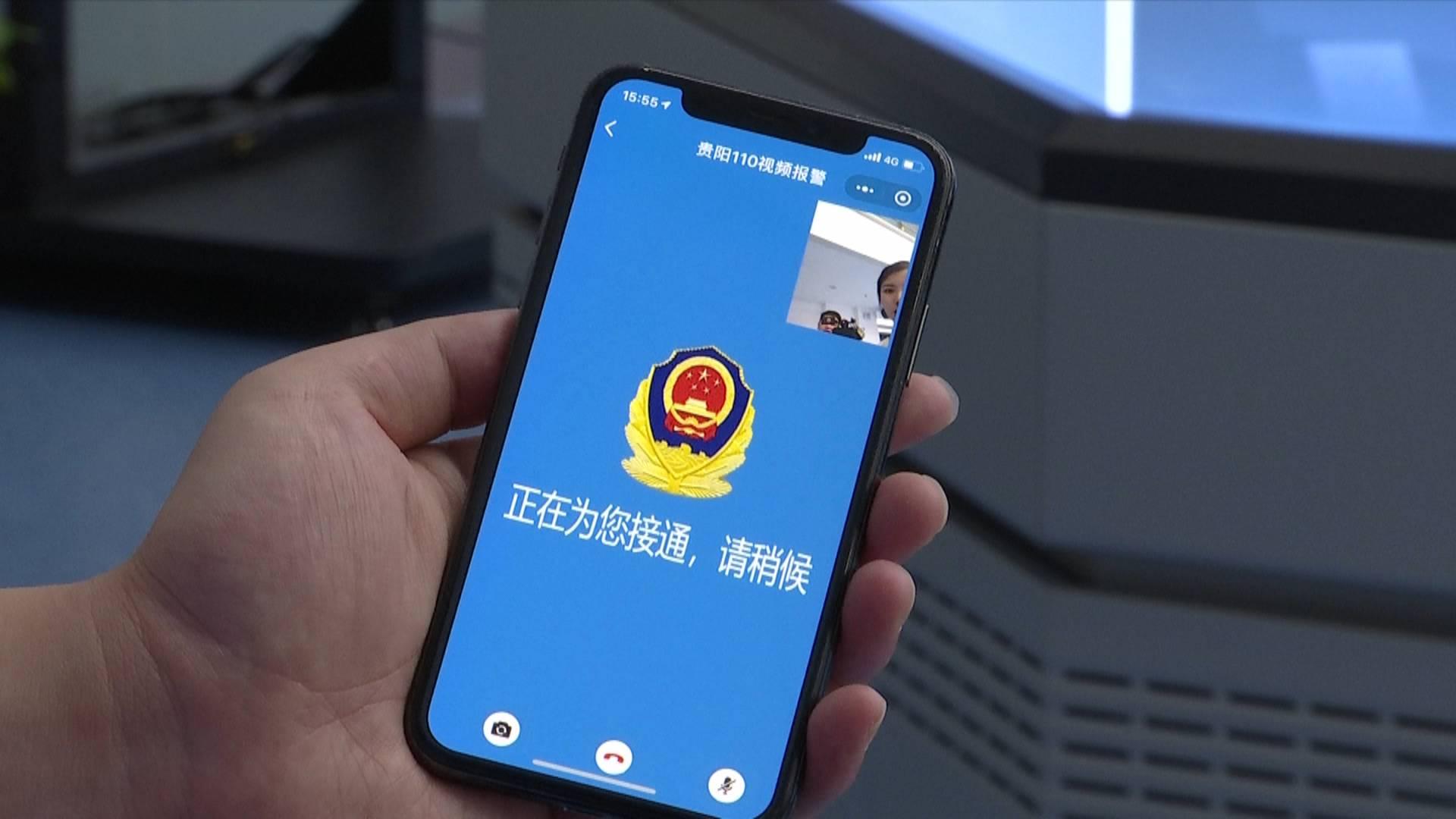 贵州:运用大数据推进公安现代化建设