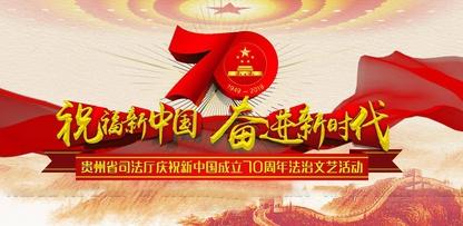 动静直播 | 祝福新中国 奋进新时代 贵州省司法厅庆祝新中国成立70周年法治文艺活动